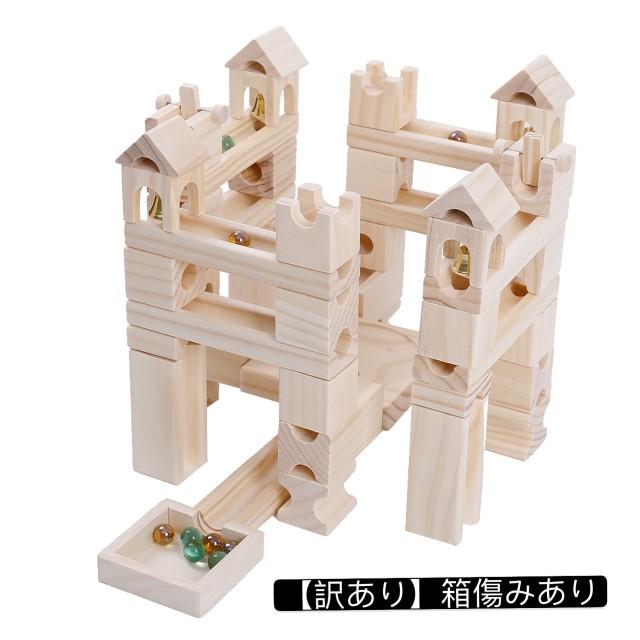 【B級品】 おもちゃ 送料無料 積み木 ピタゴラスイッチ ビ-玉転がし 80PCS ブロック 玉転がし ビーズコースター スロープ 木製 立体パズ