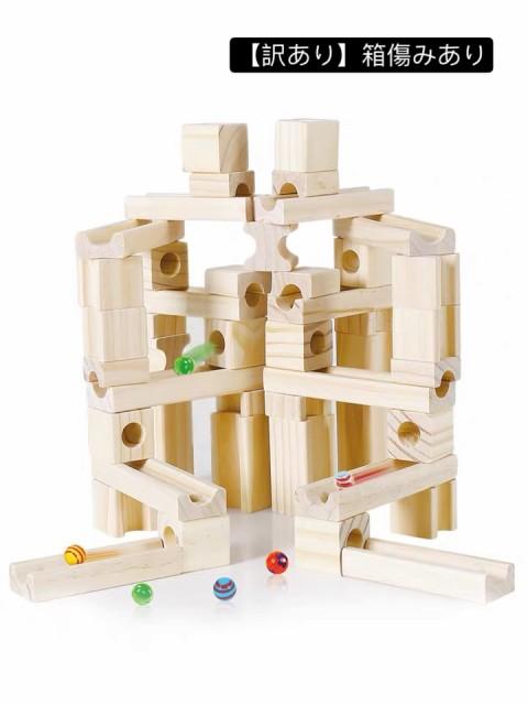 【B級品】 おもちゃ 積み木 送料無料 ピタゴラスイッチ ビ-玉転がし 60PCS ブロック 玉転がし ビーズコースター スロープ 木製 立体パズ