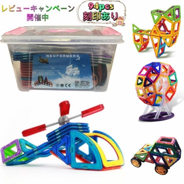 おもちゃ 積み木 送料無料 NEOFORMERS 94ピース 刻印入り 磁石ブロック 知育玩具 マグフォーマー互換性あり 観覧車 プロペラセット MAGFO
