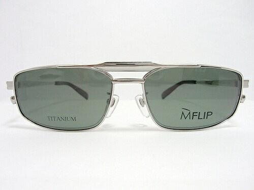 MFLIP(エムフリップ) メガネ・跳ね上げ・着脱サングラス MF24601 Col.LG 53mm 偏光レンズ 3