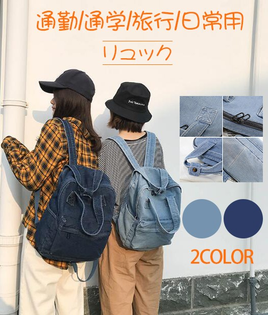 7fd2ba51fc8b 【laurier】レディースバッグ かばん 鞄 デニムバックパック リュック 大容量 多機能 韓国
