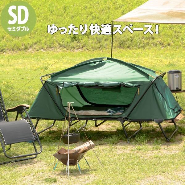 高床式 キャンピングベッド セミダブルサイズ テント ソロ用 キャンプ ワンタッチテント 設置が楽 ミリタリー 簡単