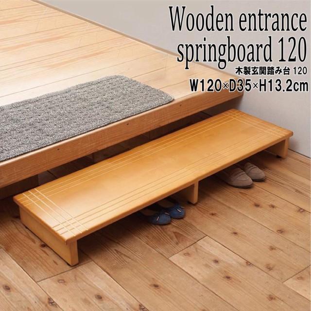 木製玄関踏み台 120cm 北欧風 玄関 介護 収納 天然木 木目 収納 スリム 省スペース 完成品