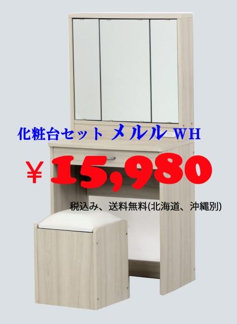 化粧台セット メルル WH