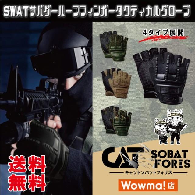 グローブ ハロウィン コスプレ 仮装 SWAT サバゲー 装備 黒 ブラック サバイバルゲーム ハーフフィンガー バイク 送料無料