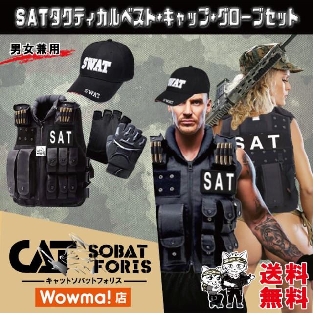 タクティカルベスト SWATキャップ グローブ セット ハロウィン コスプレ 仮装 SWAT SAT サバゲー サバイバルゲーム 装備 服装 送料無料
