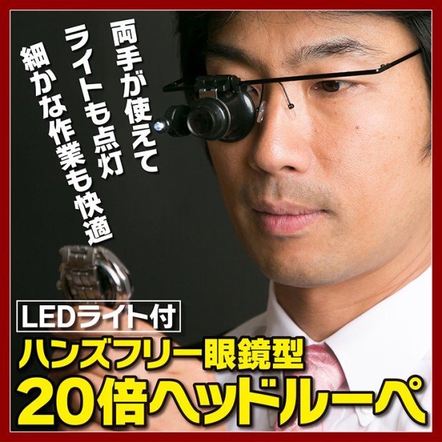 LEDライト付 ハンズフリー眼鏡型20倍ヘッドルーペ・両手が自由に使えるメガネ型の拡大鏡・LEDライト付きで細部まで明るく見やすい
