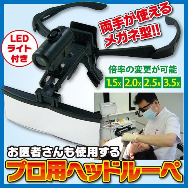 送料無料 お医者さんも使用 プロ用ヘッドルーペ・メガネ型で両手が使える ライト付で明るく見やすい・拡大倍率を変更可能なワイドレンズ