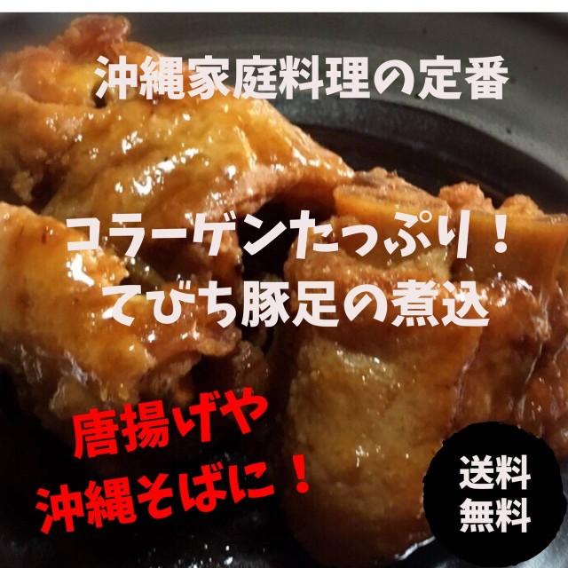 お土産に大好評!沖縄家庭料理の定番!テビチ(豚足の煮つけ)レトルトパック 6個入り×5袋セット 沖縄そば、唐揚げにも