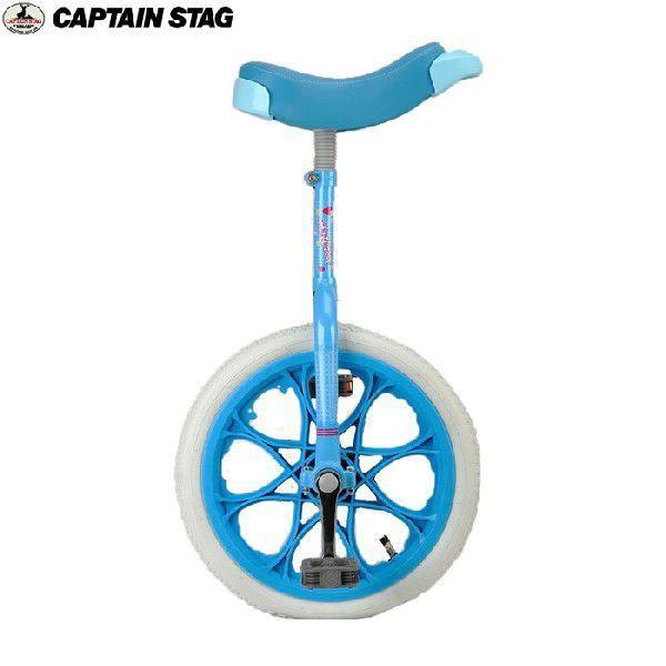 CAPTAIN STAG(キャプテンスタッグ)アステリア一輪車16インチ(ホワイト×ブルー) / YC-9836【一輪車】