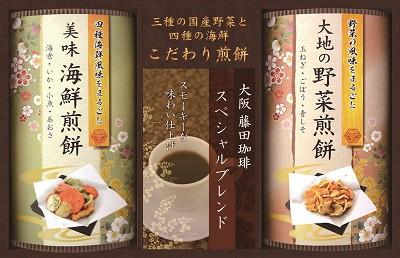 藤田珈琲&海鮮と野菜こだわり煎餅セット コーヒー おせんべい お煎餅 煎餅 詰め合わせ ギフト