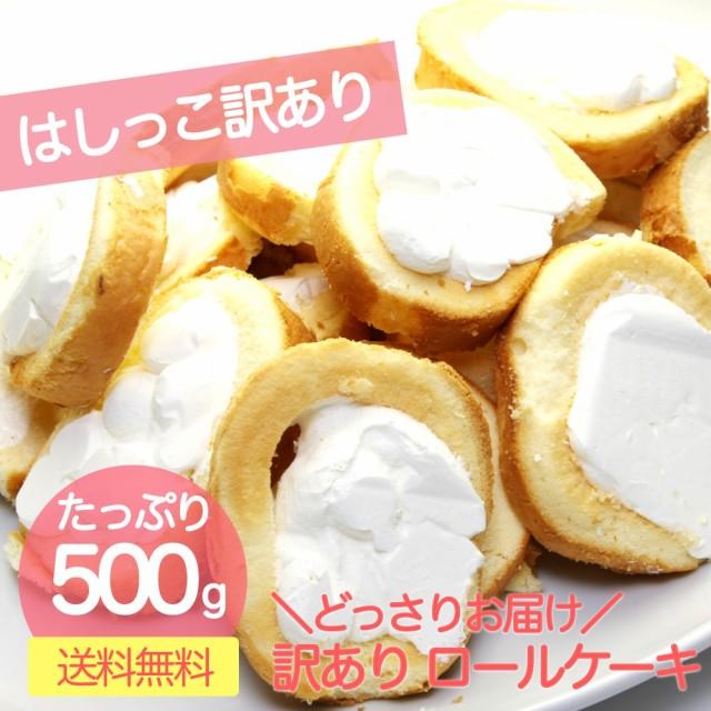新杵堂 ロールケーキ 訳あり 500g 切り落とし(500g×1袋) /切れ端 訳ありスイーツ