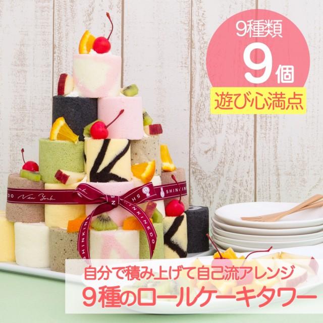 新杵堂 ロールケーキタワー 9種のミニロールを自己流アレンジで楽しむ/デコレーションケーキ 誕生日ケーキ バースデーケーキ プチケーキ