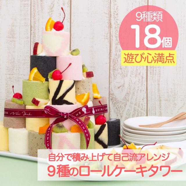 新杵堂 ロールケーキタワー18個 9種のミニロールを自己流アレンジで楽しむ/デコレーションケーキ 誕生日ケーキ バースデーケーキ プチケ