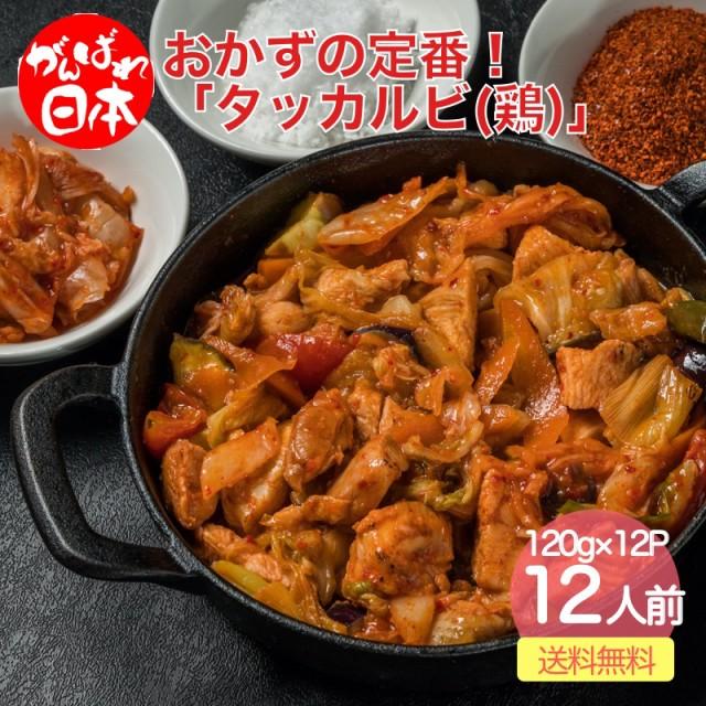 タッカルビ 鶏カルビ焼き 120g×12パック