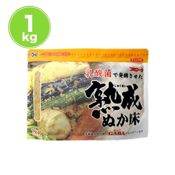 熟成 ぬか床 1kg 送料無料/コーセーフーズ コロミーナ 乳酸菌 GABA 発酵