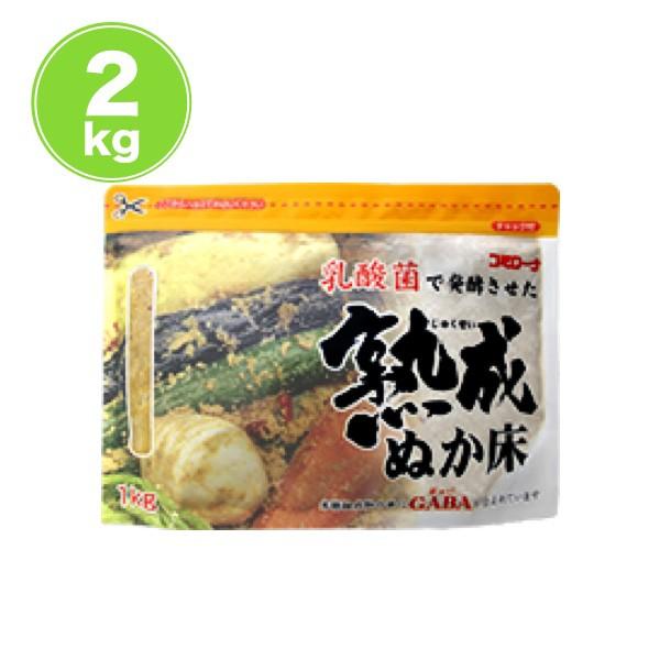 熟成 ぬか床 2kg 送料無料/コーセーフーズ コロミーナ 乳酸菌 GABA 発酵