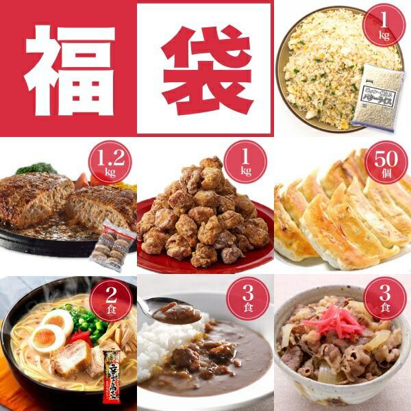 7種の定番おかず メガ福袋 餃子、唐揚げ、チャーハン、ハンバーグ、カレー、牛丼の具、ラーメン入 送料無料