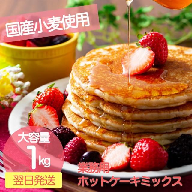 ホットケーキミックス 1kg 国産 送料無料 l 国産小麦使用 ポイント消化 パンケーキミックス 業務用