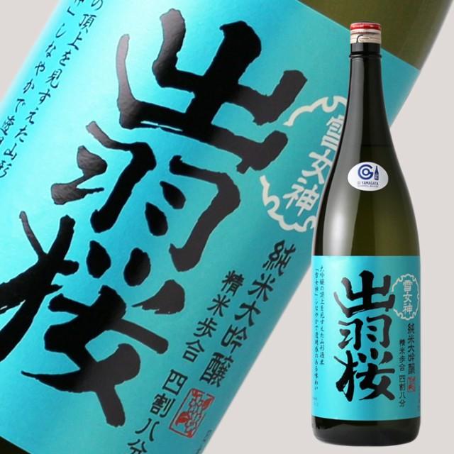 出羽桜 純米大吟醸 雪女神 四割八分 1800ml (日本酒/出羽桜酒造/でわざくら)