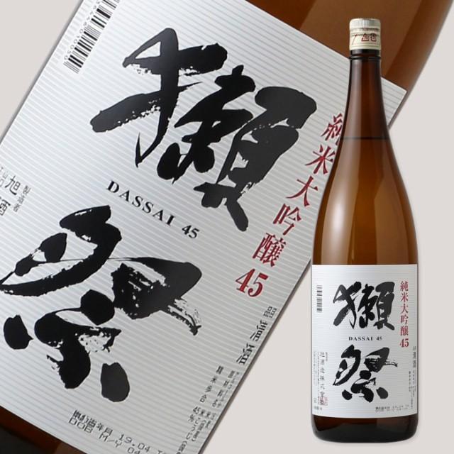 獺祭 純米大吟醸45 1800ml 日本酒 旭酒造 正規特約店 山口県 だっさい