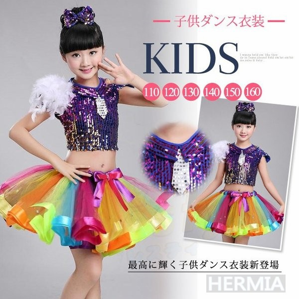 79a39262cb2d0 子供ダンス衣装 ジャズ ステージ衣装 キッズ 女の子 ガールズ 子供 スパンコール 上下セットアップ スカート