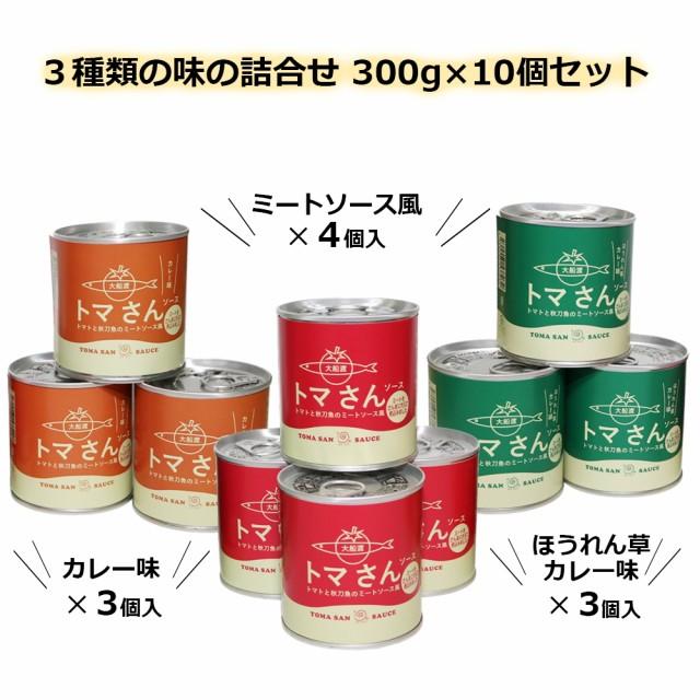 @かたつむり トマトと秋刀魚(さんま)の『トマさんソース』(ミートソース風・カレー味・ほうれん草カレー味) 300g×10個セット