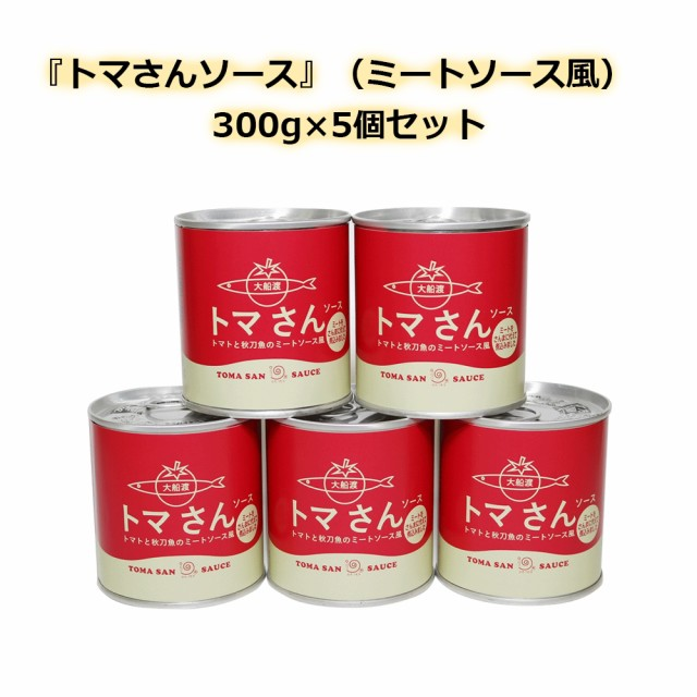 @かたつむり トマトと秋刀魚(さんま)の『トマさんソース』(ミートソース風) 300g×5個セット