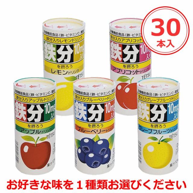 ホリカフーズ 鉄分入りドリンク 210g×30本 栄養機能食品 アプリコット / グレープフルーツ / アップル / レモン / ブルーベリー