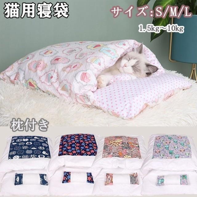 ペットベッド 猫用寝袋 冬用 暖か ペットベッド 猫用寝袋 お布団 和風 ぺットクッション ペットマット 取り外し 洗える かわいい ふわふ