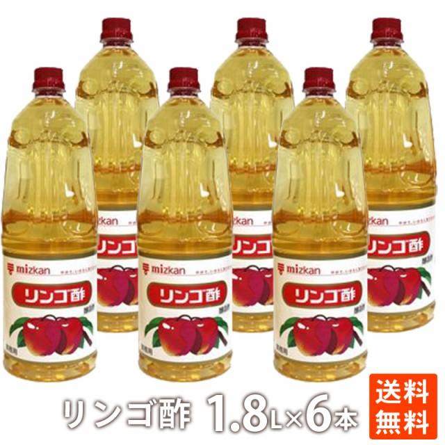 ポイント消化 ミツカンリンゴ酢 1.8L PET×6本 大容量 送料無料