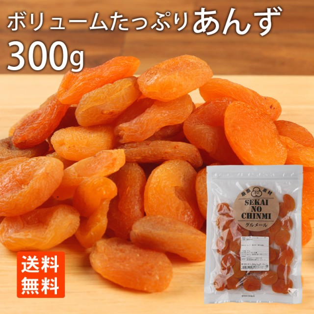 あんず ドライフルーツ 300g おやつ 1000円ポッキリ メール便 送料無料 1000均一×送料無料 食品 お菓子 世界の珍味 グルメール SEKAINOC