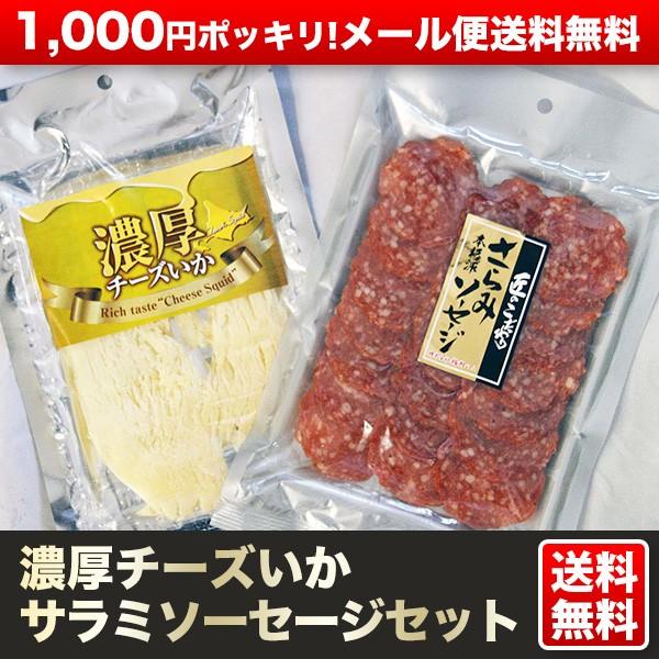 こだわりのチーズいか+サラミソーセージセット メール便送料無料 1000均一×送料無料 食品 お菓子
