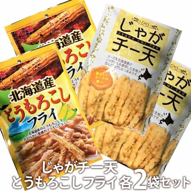 長谷食品 じゃがチー天×2袋 北海道とうもろこしフライ×2袋 大容量 北海道産 おつまみ