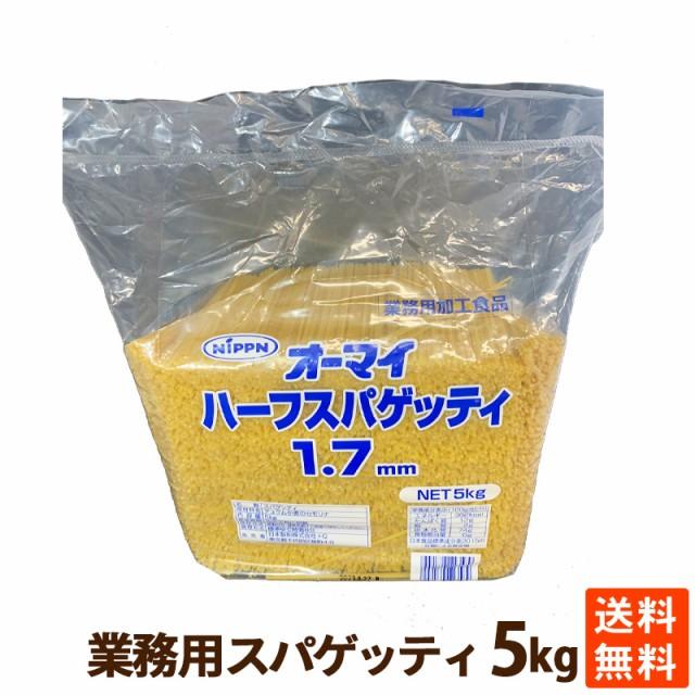 パスタ スパゲッティ 乾麺 大容量 業務用 オーマイ ハーフスパゲティ 1.7mm (長さ約120mm) 5kg 日本製粉 ポイント消化