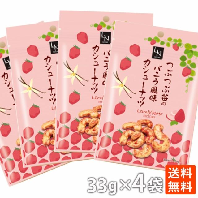 訳あり 特価 賞味期限2020.12.28 いちごバニラ風味カシューナッツ33g×4 食べきりサイズ おやつ おつまみ 送料無料 メール便