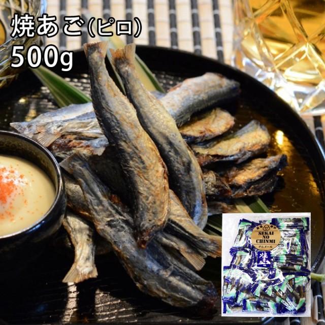 焼きあご(ピロ)500g おつまみ 珍味 お徳用 大容量