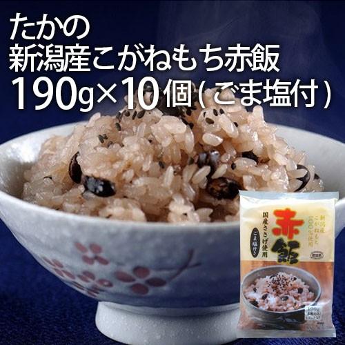 たかの 新潟県産 こがねもち赤飯(ごま塩付)190g×10 赤飯 レトルトごはん レトルト食品 米