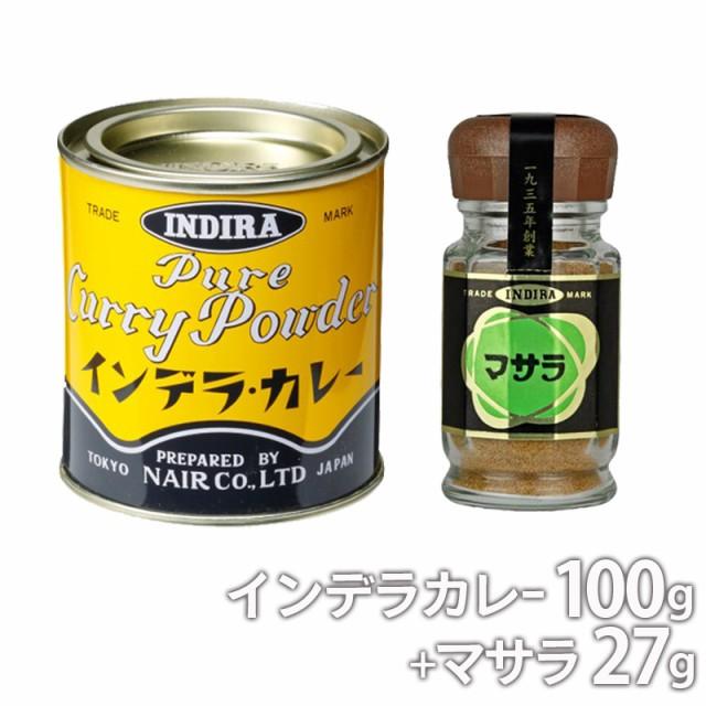 ポイント消化 インデラカレー スタンダード100g缶×1 ナイル商会 ご家庭で本格的カレーを簡単に 食品添加物 無添加 カレー粉 マサラ27g