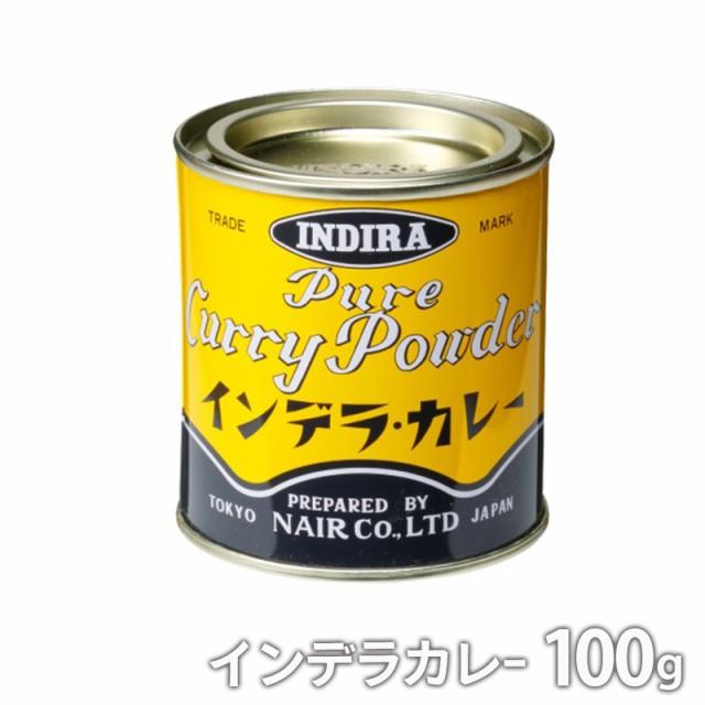 ポイント消化 インデラカレー スタンダード100g 缶入り ナイル商会 ご家庭で本格的カレーを簡単に食品添加物 無添加 カレー粉