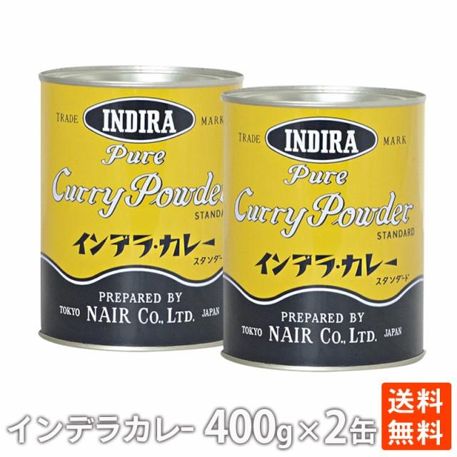 ポイント消化 インデラカレースタンダード 400g ×2缶 ナイル商会 ご家庭で本格的カレーを簡単に 食品添加物 無添加 カレー粉 送料無料