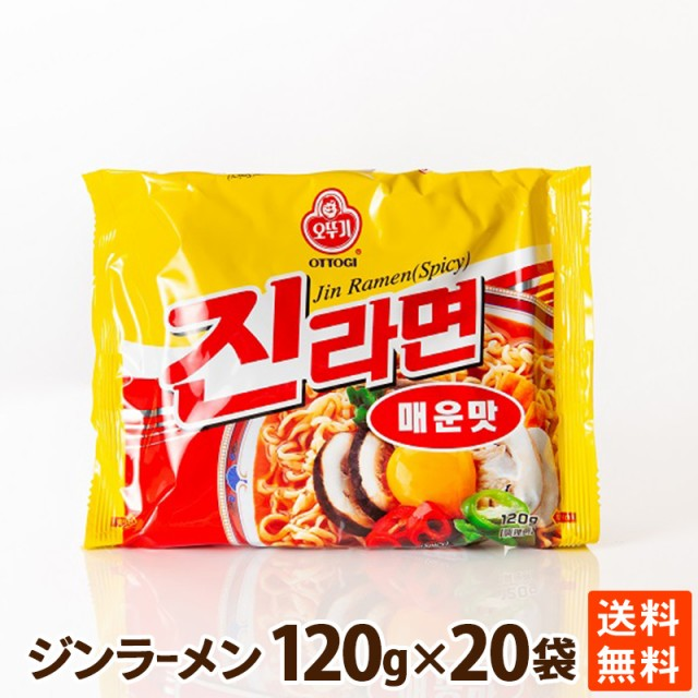 激辛 インスタントラーメン 袋ラーメン ジンラーメン 辛口 120g×20袋 オットギ ポイント消化