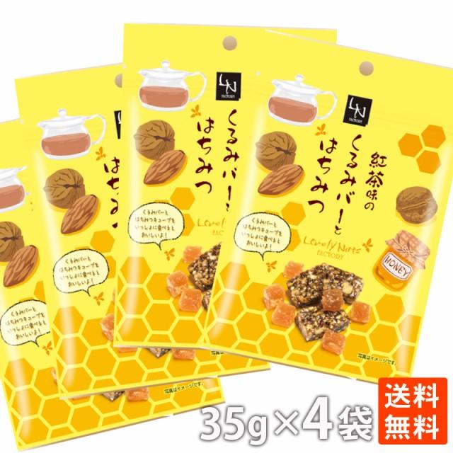 紅茶味のくるみバーとはちみつ35g×4 食べきりサイズ おやつ おつまみ 送料無料 メール便
