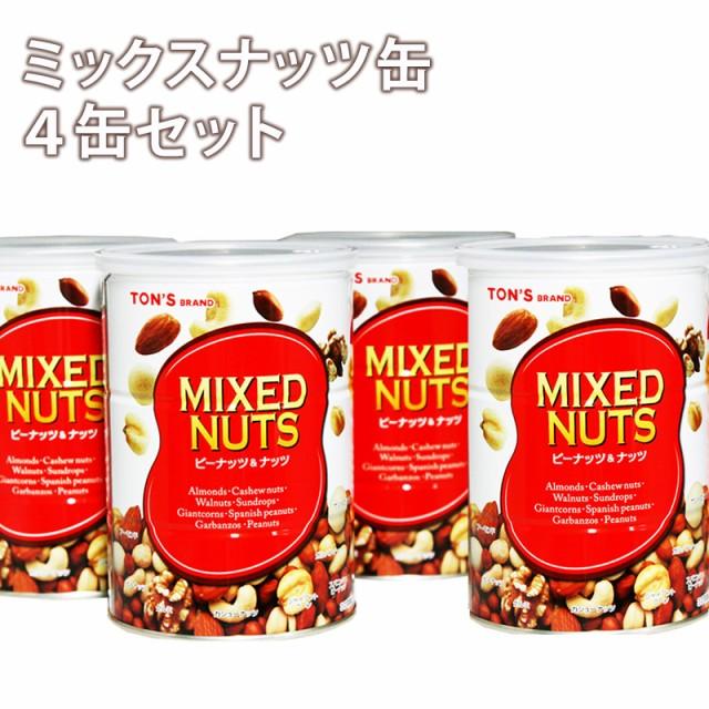 おやつ おつまみ ミックスナッツ缶 大容量355g×4缶