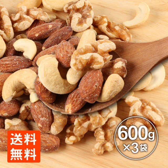 素煎ミックスナッツ お徳用 ナッツ 大容量600g ×3袋 送料無料 まとめ買い お買い得