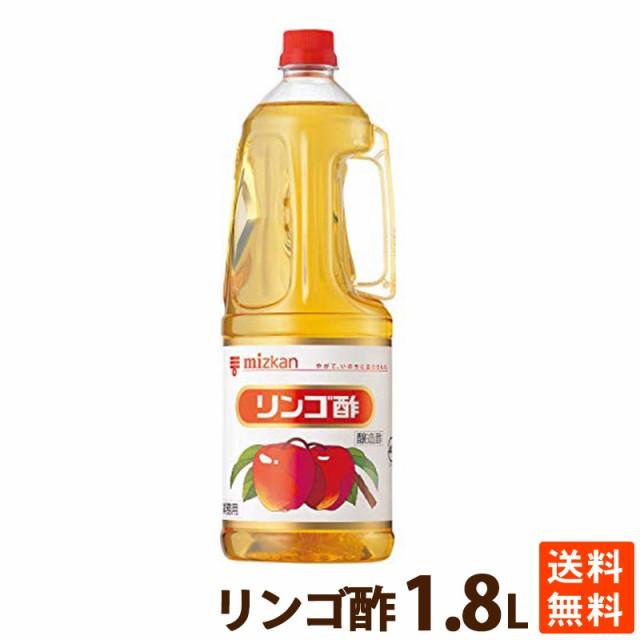 酢 果実酢 お酢 ビネガー ミツカン リンゴ酢 1.8L PET 学校給食採用 送料無料 ポイント消化