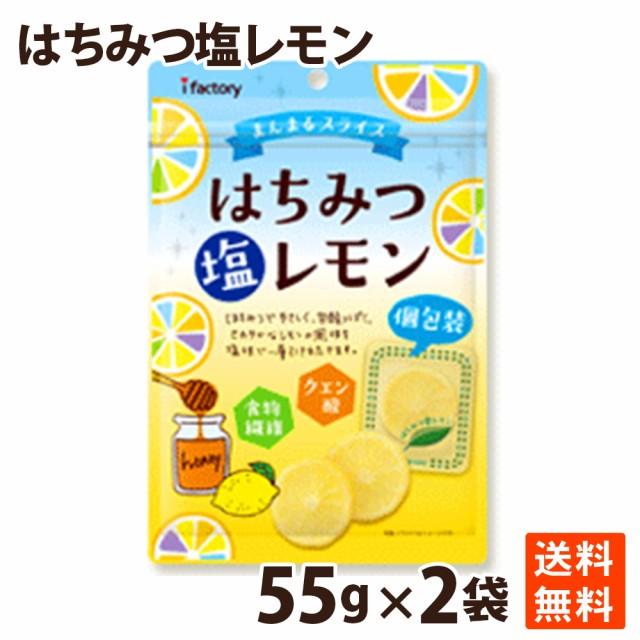 アイファクトリー はちみつ塩レモン55g(個包装)×2袋 食物繊維 クエン酸 ポイント消化 メール便 送料無料