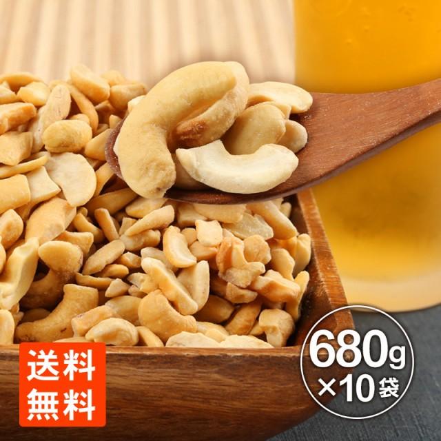 割れカシューナッツ 680g ×10袋 ナッツ おつまみ お徳用 大容量 送料無料 メガ盛り お買い得
