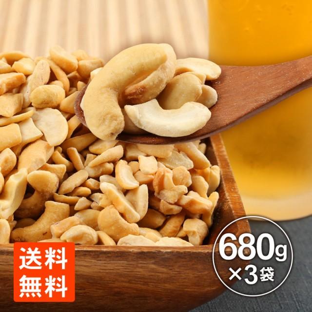割れカシューナッツ 680g ×3袋 ナッツ おつまみ お徳用 大容量 送料無料 まとめ買い お買い得