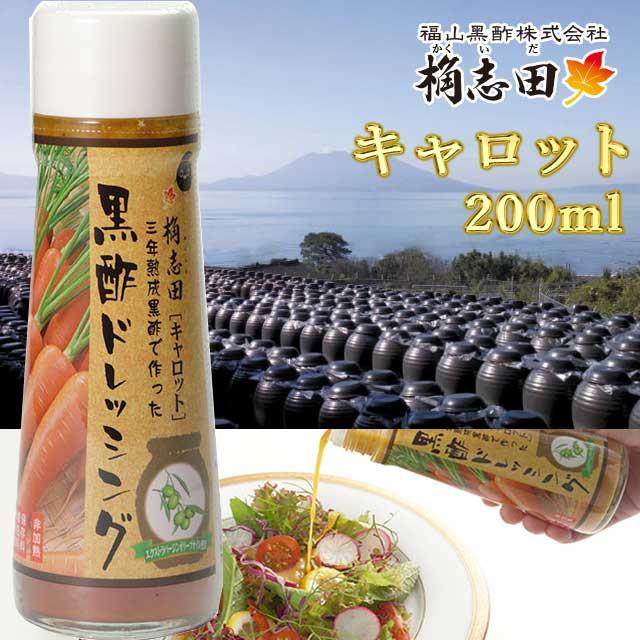 桷志田 黒酢ドレッシング キャロット 200ml 福山黒酢 鹿児島県